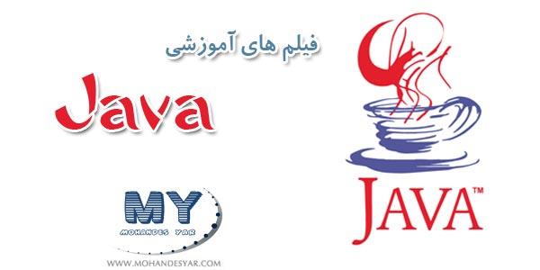 java1 دانلود مجموعه فیلم های آموزشی جاوا به زبان فارسی