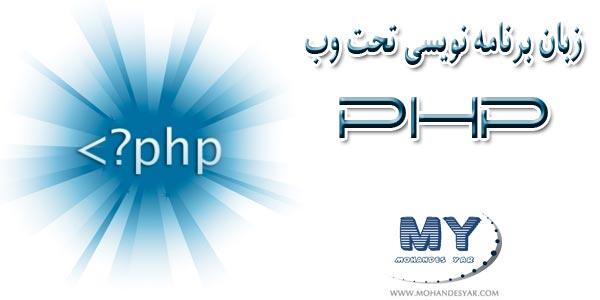 php دانلود فیلم های آموزشی برنامه نویسی تحت وب PHP به زبان فارسی