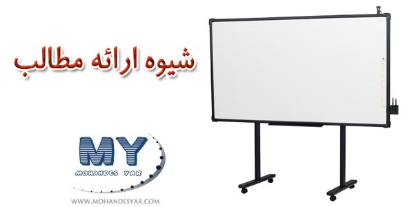 Presentations1 دانلود کتاب شیوه ارائه مطالب دکتر روحانی رانکوهی