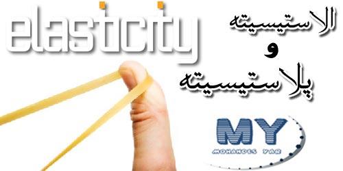 elastic دانلود جزوه تئوری الاستیسیته و پلاستیسیته