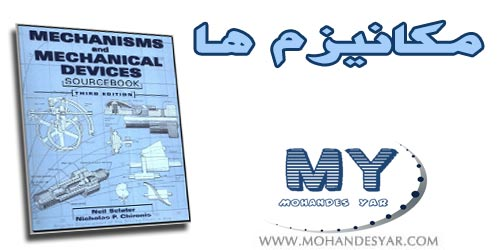 mechanism دانلود کتاب مکانیزم ها Mechanisms And Mechanical Devices