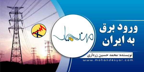 bargh1 تاریخچه ورود برق به ایران