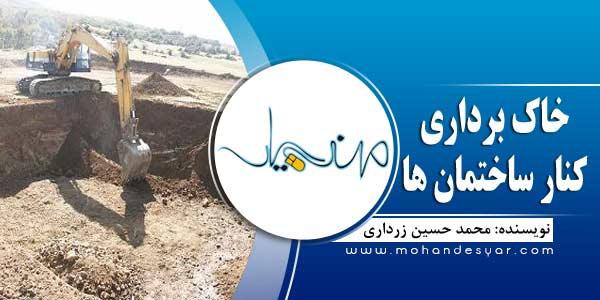 khak1 دانلود مقاله خاک برداری کنار ساختمان ها