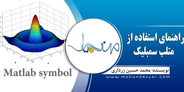 matlab symbolic راهنمای استفاده از جعبه ابزار ریاضیات سمبلیک متلب