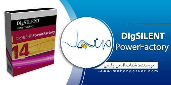 dig1 دانلود نرم افزار DIgSILENT PowerFactory 14.1.3