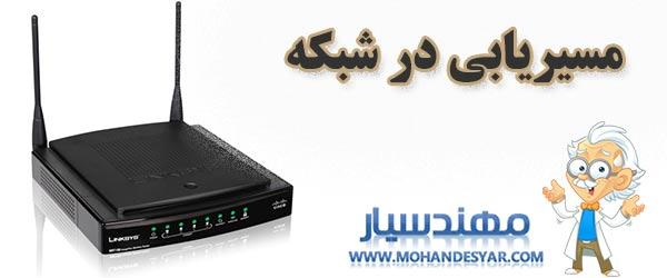 router دانلود پایان نامه مسیر یابی در شبکه