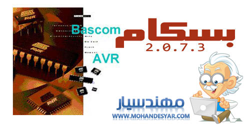 bascom avr دانلود کامپایلر Bascom AVR 2.0.7.3