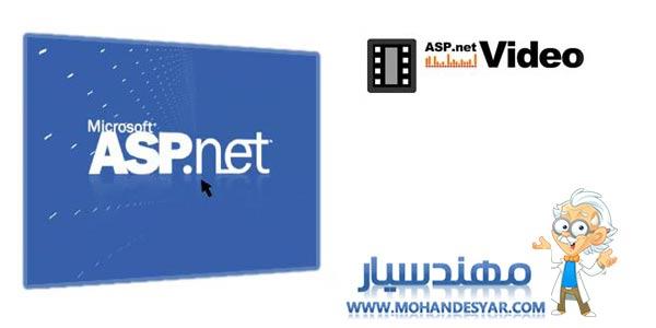 asp.net دانلود فیلم های آموزشی ASP.NET مهندس کیانیان