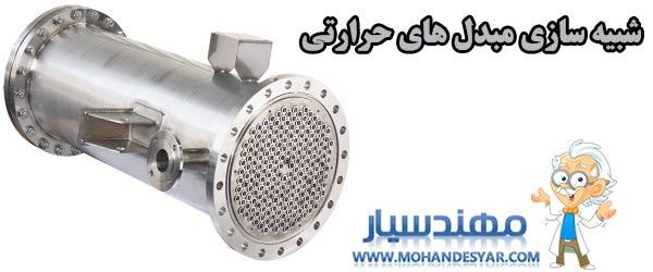 heat exchanger دانلود تحقیق شبیه سازی مبدل های حرارتی