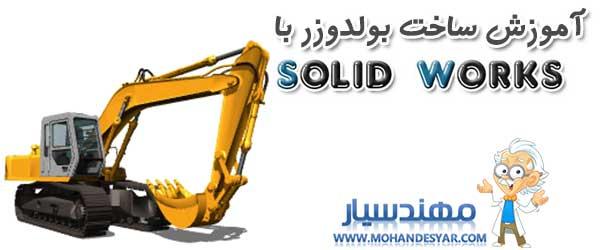 excavator دانلود آموزش طراحی بولدوزر با SolidWorks
