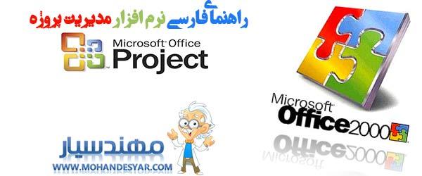 project دانلود کتاب راهنمای فارسی نرم افزار مدیریت پروژه MS Office Project