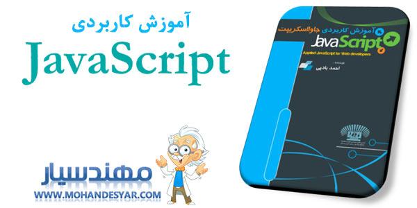 javascript دانلود کتاب آموزش کاربردی جاوا اسکریپت