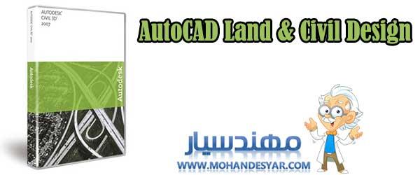 land دانلود کتاب آموزش کاربردی نرم افزار AutoCAD Land & Civil Design