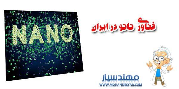nano دانلود مقاله بررسی فناوری نانو در ایران