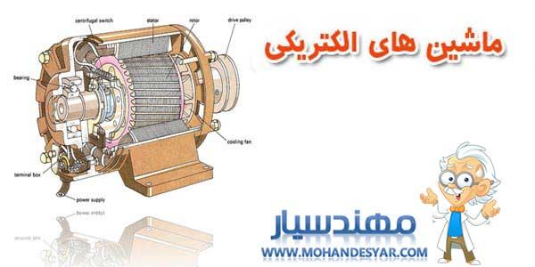 electric motor دانلود جزوه ماشین های الکتریکی 1