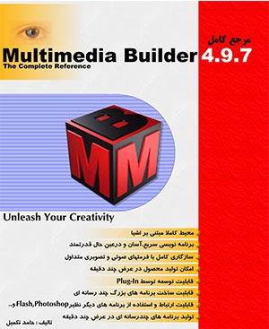 mmb book دانلود آموزش نرم افزار مولتی مدیا بیلدر MMB