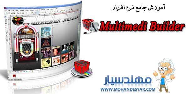 mmb1 دانلود آموزش نرم افزار مولتی مدیا بیلدر MMB
