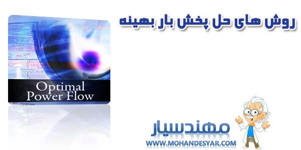 flow1 مقاله روش های حل پخش بار بهینه