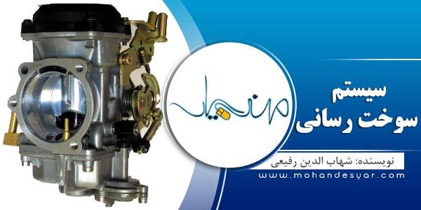 sookht1 سیستم سوخت رسانی انژکتوری بنزینی