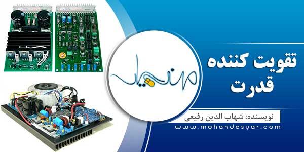 amplifier1 دانلود پروژه تقویت کننده قدرت