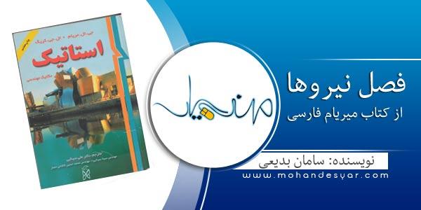static1 دانلود کتاب استاتیک مریام فارسی (فصل نیروها)