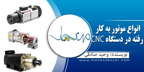 cnc1 انواع موتورهای به کار رفته در دستگاه CNC