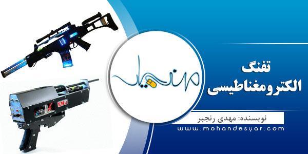 gun1 دانلود پروژه تفنگ الکترو مغناطیسی