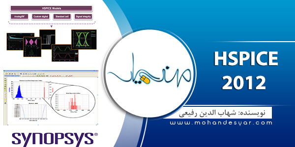 hsp1 دانلود نرم افزار شبیه ساز HSpice 2012 بهمراه آموزش