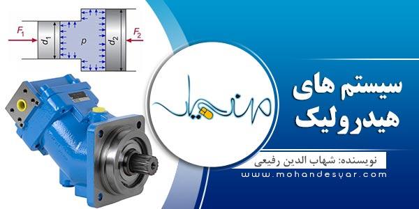 hydraulic1 راهنمای طراحی و ساخت سیستم های هیدرولیک