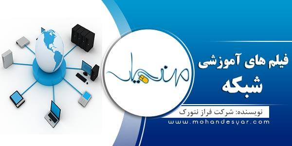 network1  دانلود رایگان فیلم های آموزشی شبکه MCITP به زبان فارسی