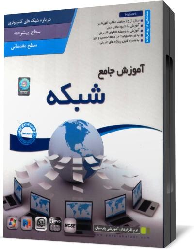 آموزش شبکه تصویری
