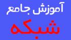 آموزش شبکه به زبان فارسی