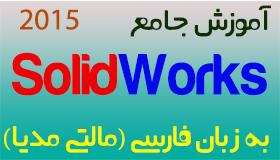 آموزش Solidworks 2015 به زبان فارسی