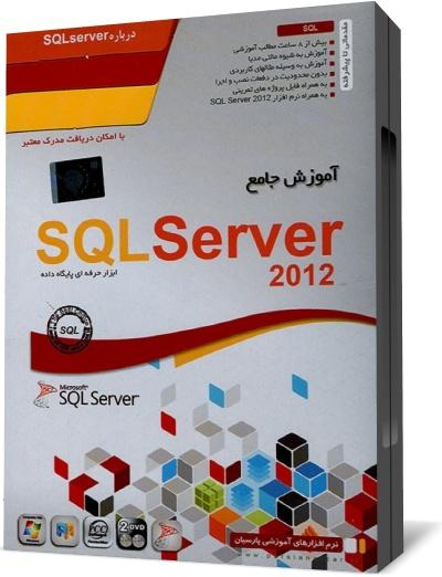 آموزش sql server 3