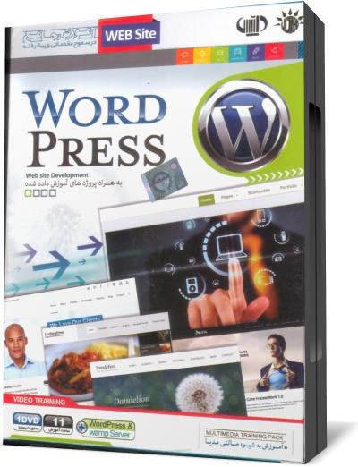 آموزش wordpress