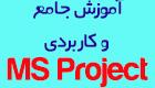 آموزش کنترل پروژه با MS Project 2010
