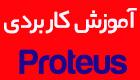 آموزش کاربردی Proteus به زبان فارسی