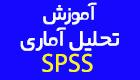 آموزش تحلیل آماری SPSS به زبان فارسی