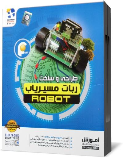 robot%20big آموزش طراحی و ساخت ربات