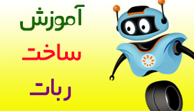 آموزش طراحی و ساخت ربات