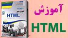 آموزش HTML به زبان فارسی