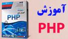آموزش جامع PHP به زبان فارسی