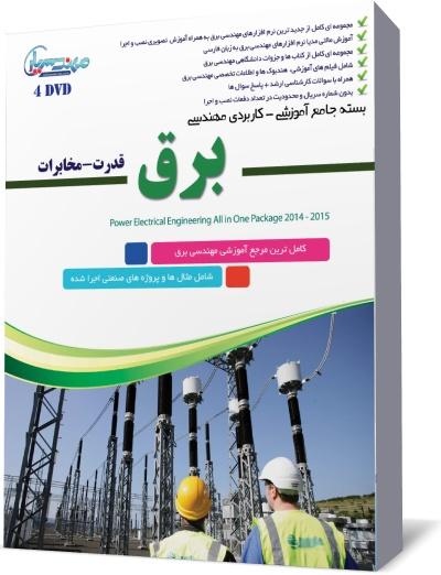 bargh%203d بسته آموزشی مهندسی برق