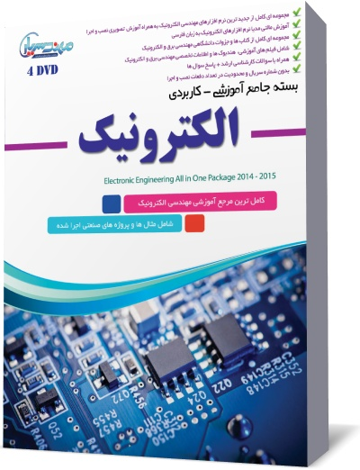 electronic%203d بسته جامع آموزشی مهندسی الکترونیک