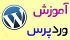 آموزش جامع و تصویری وردپرس به زبان فارسی