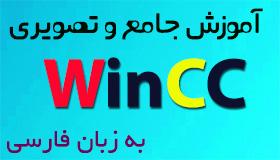 آموزش WinCC به زبان فارسی