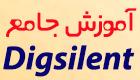 آموزش Digsilent 14 به زبان فارسی