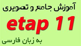 آموزش etap 11 (تحلیل سیستم های قدرت)