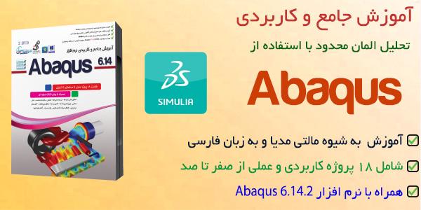 ABA QUS 600 x 300 آموزش جامع Abaqus به زبان فارسی