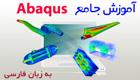 آموزش جامع Abaqus به زبان فارسی